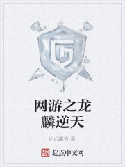 《网游之龙麟逆天》小说封面