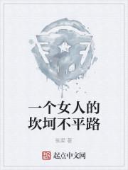 《一个女人的坎坷不平路》作者:张梁
