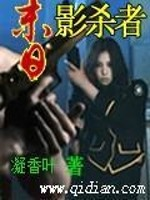 《末日影杀者》作者:凝香叶
