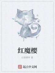 《红魔樱》小说封面
