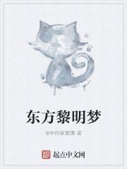 《东方黎明梦》作者:书中的家里蹲