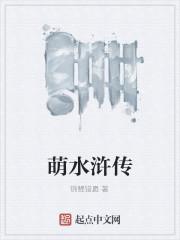 《萌水浒传》作者:锦鲤错愿