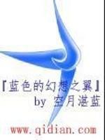 《蓝色的幻想之翼》作者:空月湛蓝