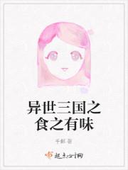 《异世三国之食之有味》小说封面