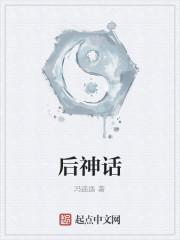 《后神话》作者:冯遥逸