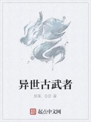 《异世古武者》作者:楚溪.QD