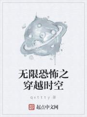 《无限恐怖之穿越时空》小说封面