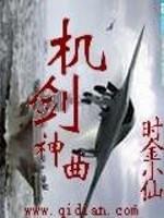 《机剑神曲》小说封面
