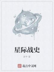《星际战史》小说封面