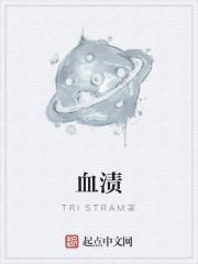 《血渍》小说封面