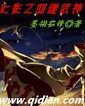 《火影之血继武神》作者:墨翎茹锋
