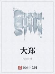 《大郑长歌》作者:马空行