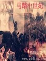 《马踏中世纪》作者:猎狼刃金
