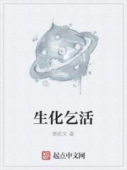 《生化乞活》小说封面