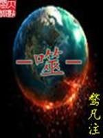 《一噬一》小说封面