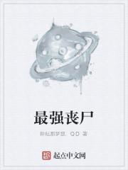 《最强丧尸》小说封面