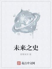 《未来之史》小说封面