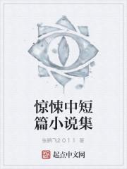 《惊悚中短篇小说集》作者:张鹏飞2011