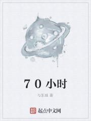 《70小时》小说封面