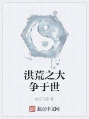 《洪荒之大争于世》作者:凌云飞渡