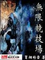 《无限竞技场》小说封面
