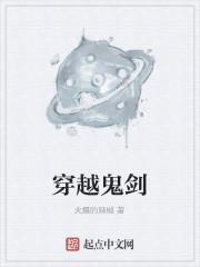 《穿越鬼剑》小说封面