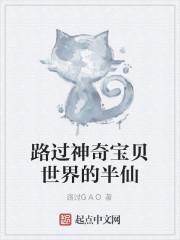 《路过神奇宝贝世界的半仙》小说封面