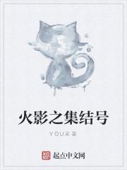《火影之集结号》小说封面