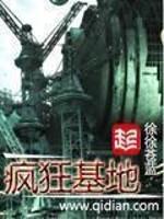 《疯狂基地》作者:徐徐苍蓝