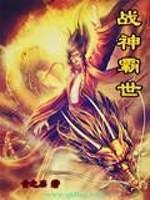 《战神霸世》作者:青之石
