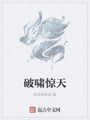 《破啸惊天》作者:黄泉开妖花