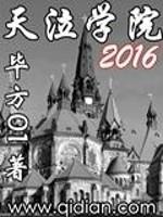 《天泣学院2016》作者:毕方零妖