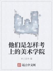 《美术学院里的作弊》作者:牟三贡爷