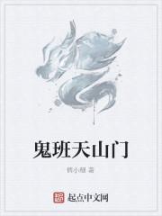 《鬼班天山门》作者:倩小靓