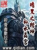 《暗黑之猎神的水晶宫》作者:碎骨者撒拉卡.QD