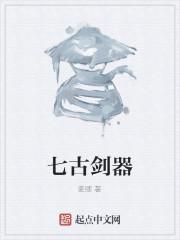 《七古剑器》作者:姜顺