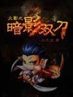 《火影之暗影双刀》作者:三叉龙
