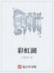 《彩虹湖》作者:天玉茗香