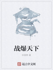 《战爆天下》作者:许镇斋