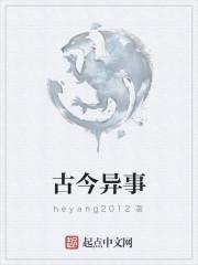 《古今异事》作者:heyang2012