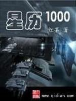《星历1000》作者:红枼
