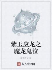 《紫玉应龙之魔龙鬼泣》作者:紫玉应龙