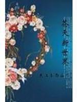 《苍天新世界》作者:东江水西山月