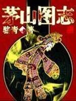 《茅山图志》作者:骆青