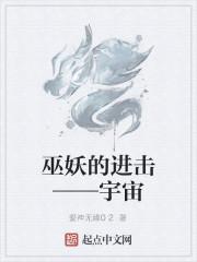 《巫妖的进击——宇宙》作者:爱神无缘02