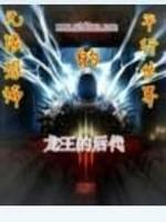 《无限恐怖的平行世界》作者:龙王的后代