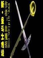 《新圣斗士传说》作者:血魔祖
