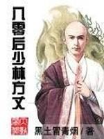 《八零后少林方丈》作者:黑土冒青烟