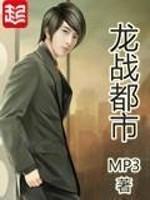 《龙战都市》作者:MP3