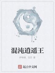 《混沌逍遥王》作者:伊秋枫.QD